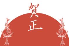 年賀状テンプレート:賀正と日の出と門松