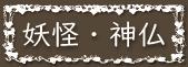 妖怪・神仏素材