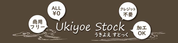 Ukiyoe Stock